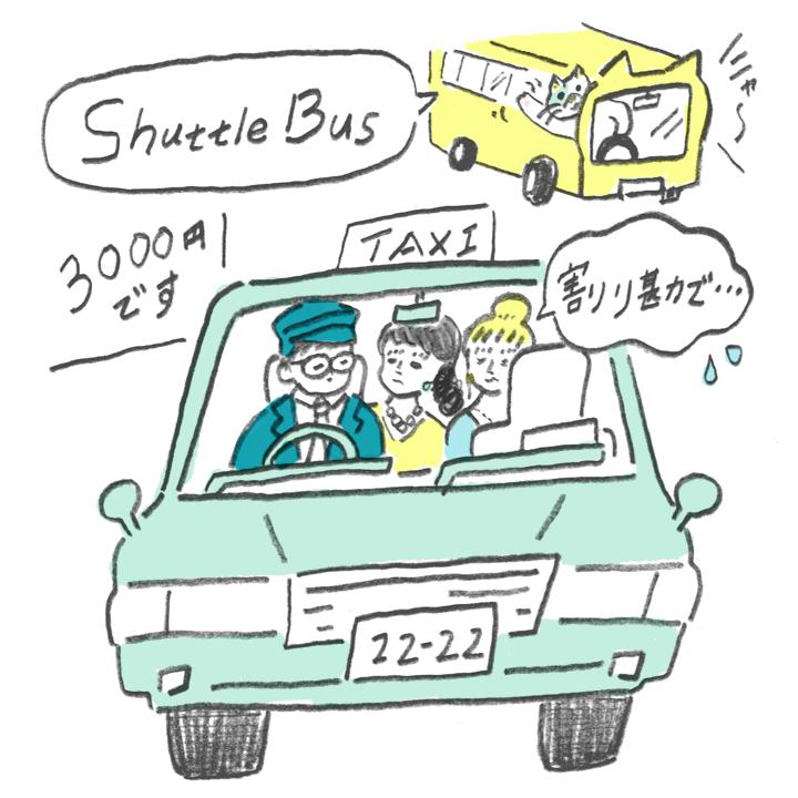 タクシーで相乗りし、高額を払っている女性ゲストたち。かたわらでナビゲート役のネコがシャトルバスに手招きしているシーン