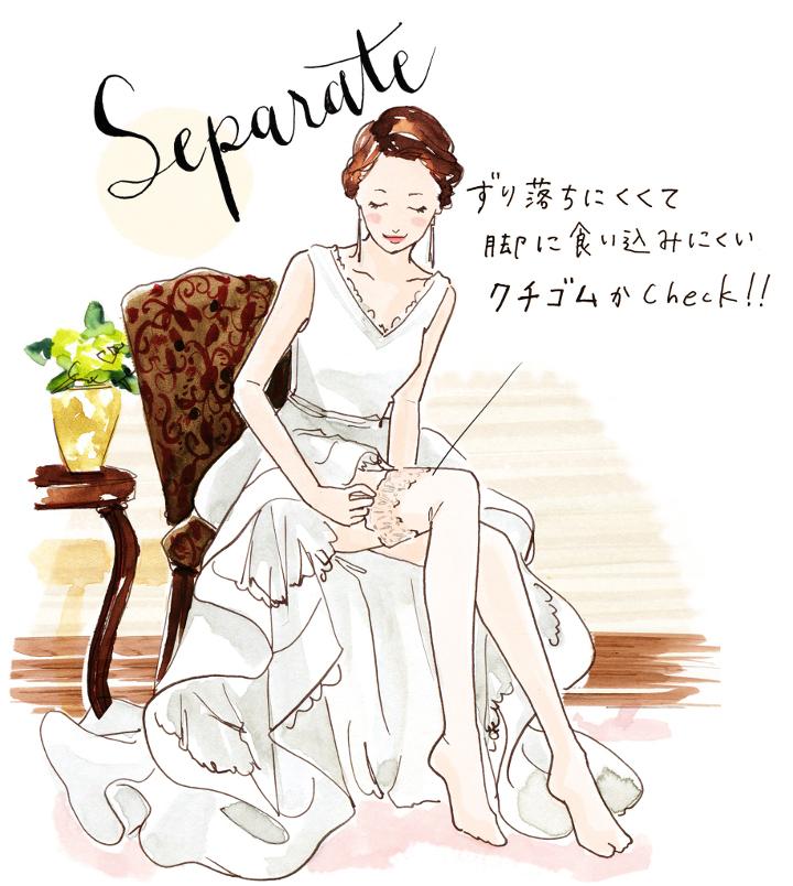 花嫁必見のストッキング機能1:セパレート