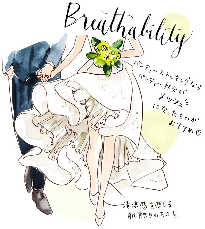 花嫁必見のストッキング機能2:通気性