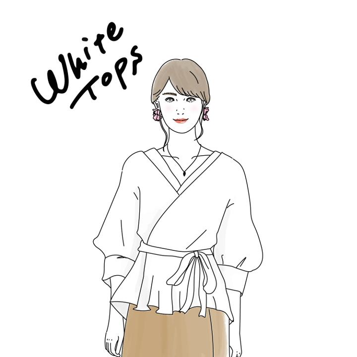ひみつ道具1:白のトップス