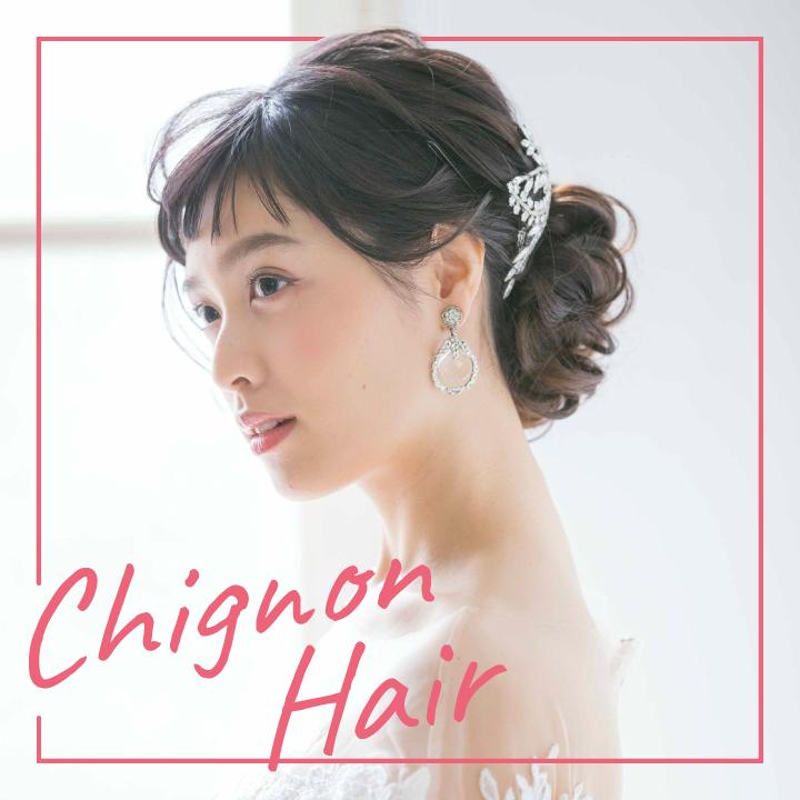花嫁ヘア ローシニヨン ブライダルヘア 髪型