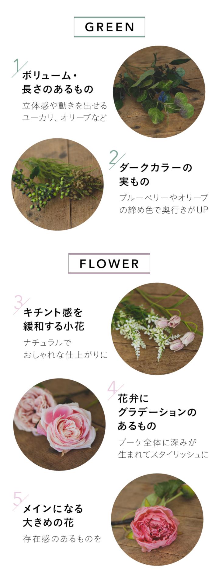 【STEP1】お洒落見えする花材を知ろう