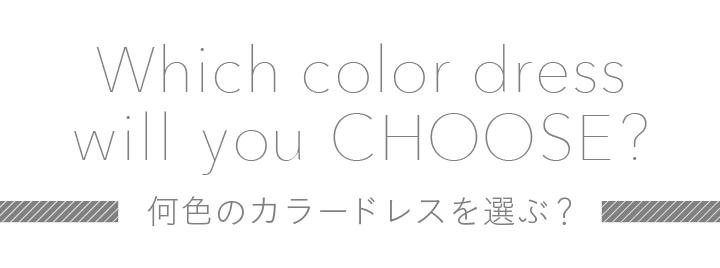 いま着たいカラードレスを選んでください