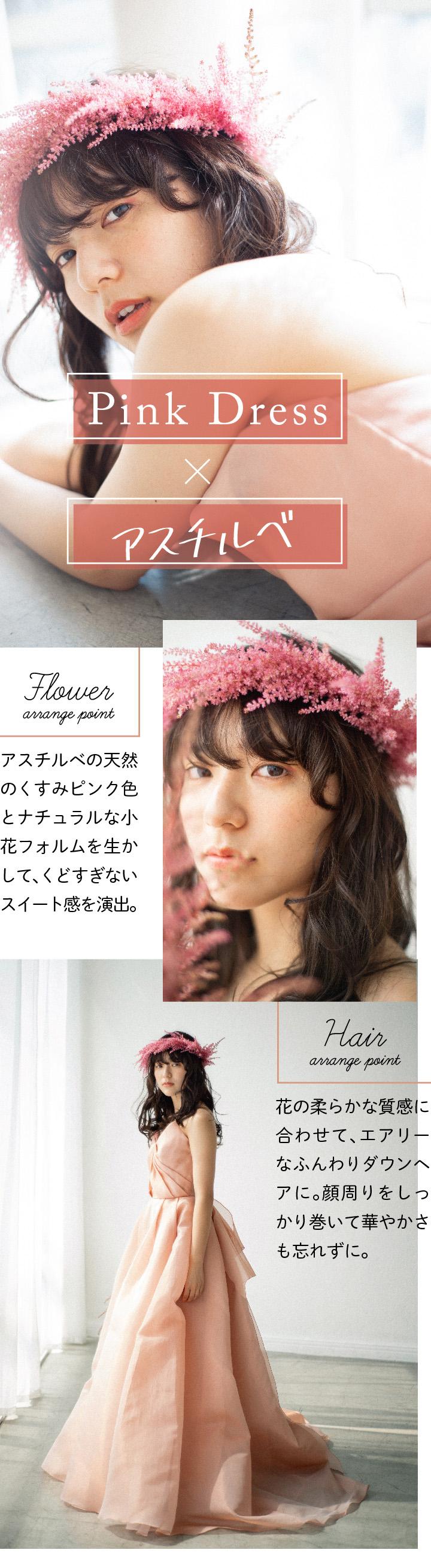 ピンクドレスにアスチルベを飾ったモデル画像