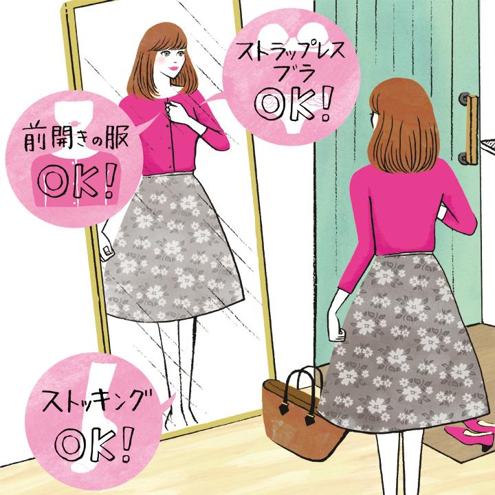 服装で気をつけておくべきこと