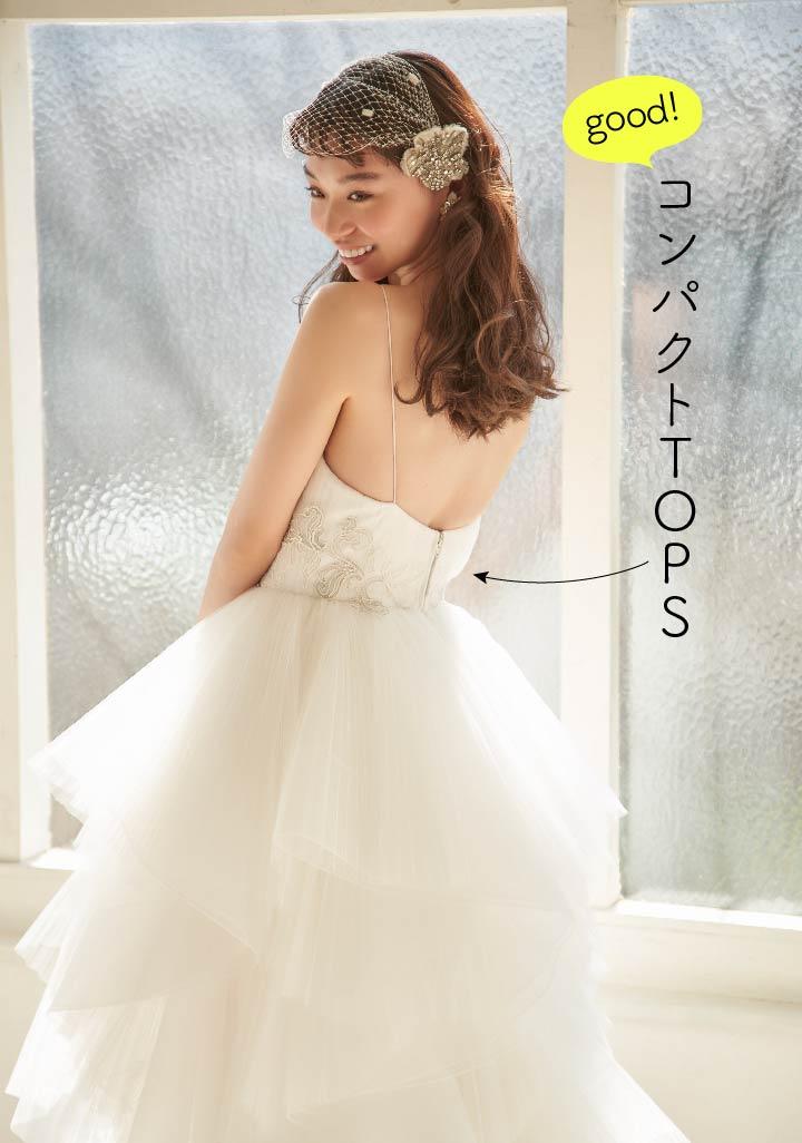 「ほんのり甘いふんわりチュールのドレスを着たい!」、そんなあなたは、程よくハリが出るプリーツ加工や重なり合うティアードフリルで、縦ラインを強調するとすっきり軽やか。縦に流れるランダムなフリルにボリュー