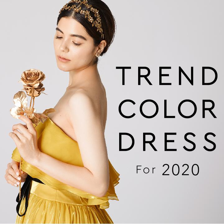 #2020花嫁におすすめ! 今着るべきトレンドカラードレスTOP5