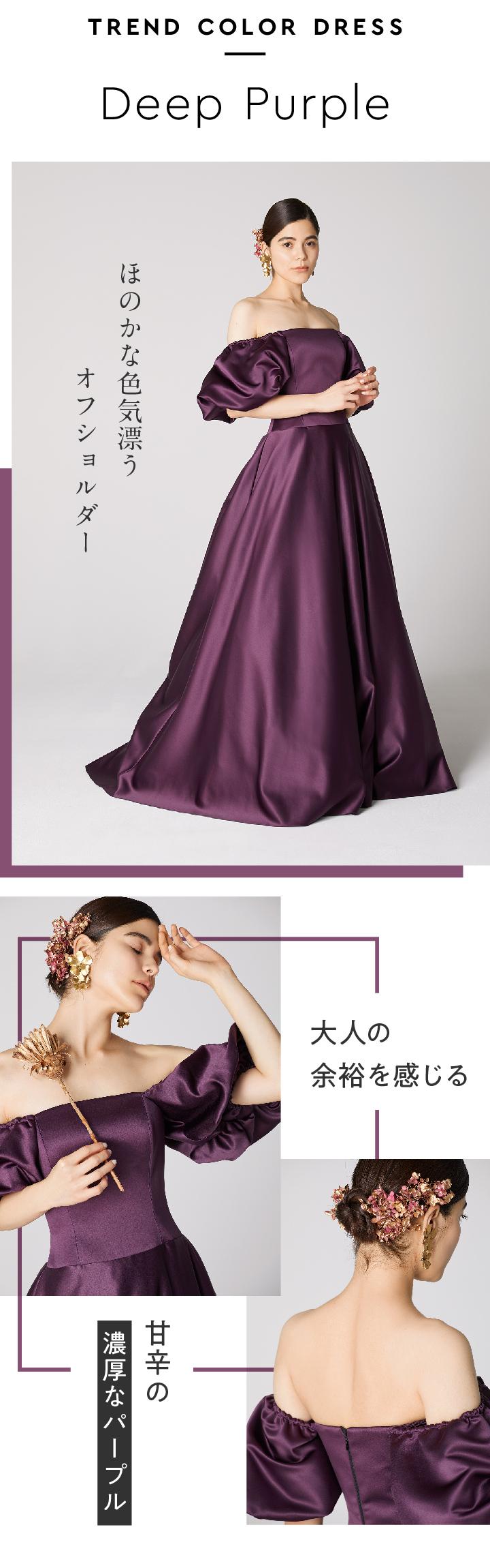 艶やかな「ディープパープル」ドレス
