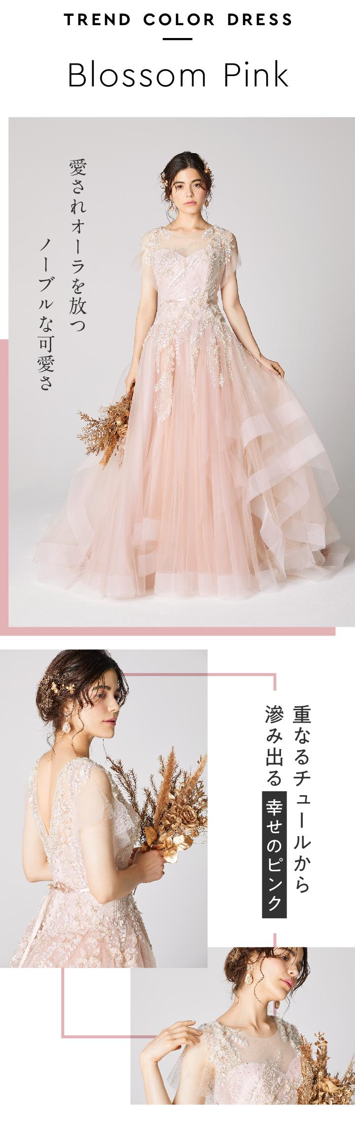 可憐な「ブロッサムピンク」ドレス
