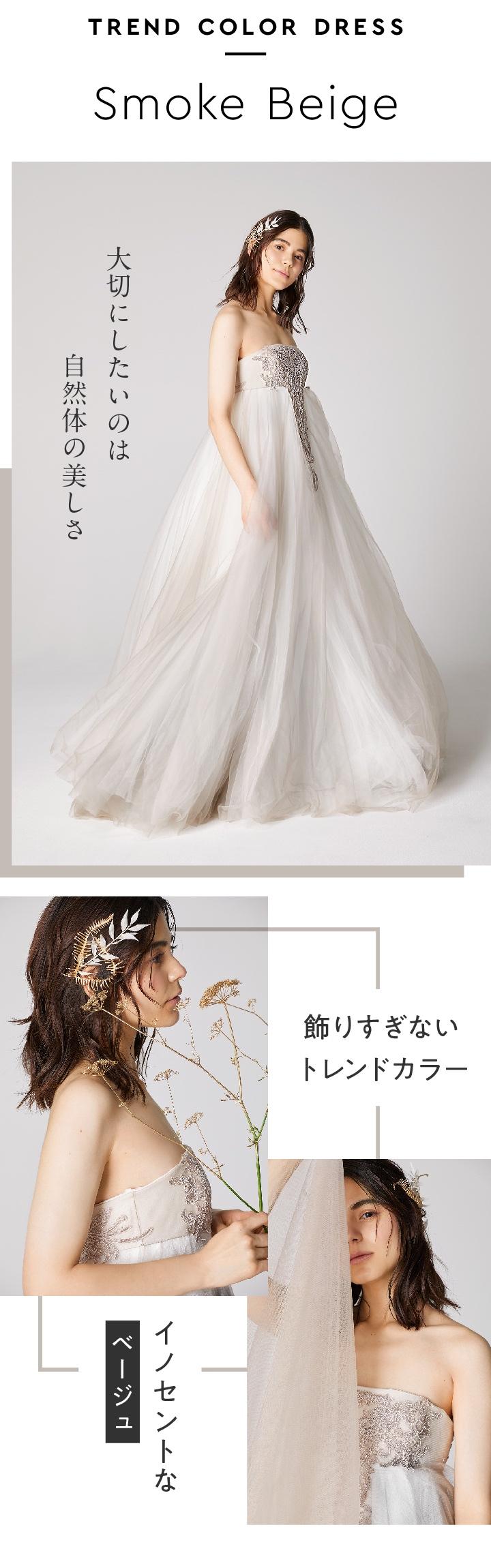 イノセントな「スモークベージュ」ドレス