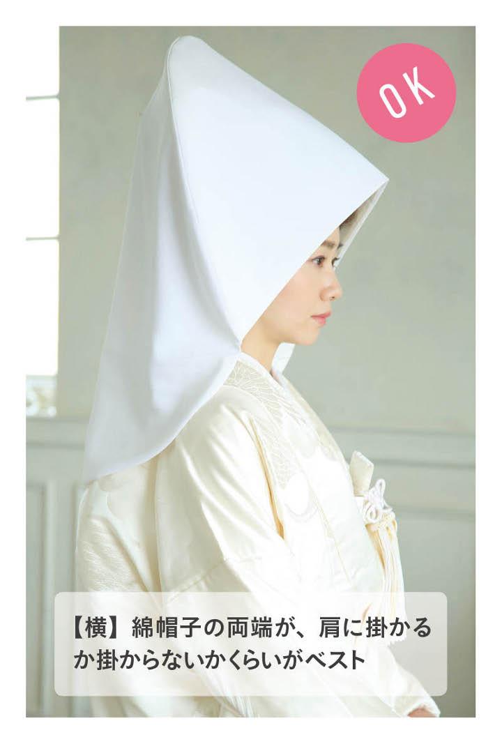 【横】綿帽子の両端が方に掛かるか掛からないかくらいがベスト