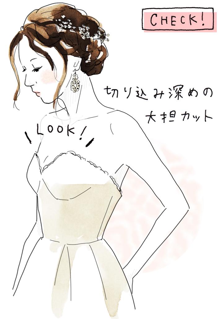 最近では切り込みが深めのハートカットも増えてきています。胸元のラインがより強調され、デコルテがきれいに見えます。また、大人っぽく、セクシーな印象にも。バストにボリュームのある人に似合うデザインだと思い