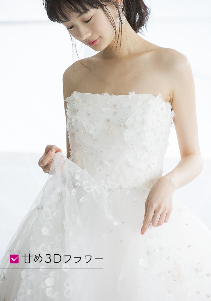 1「たっぷりの3Dフラワー」と「ふんわりチュール」の愛されドレス