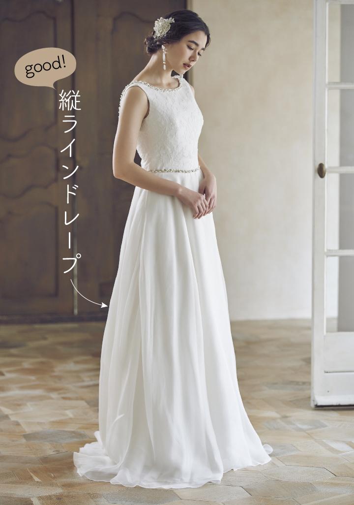 一般的には脚が長く見えるハイウエストのデザイン。でも、トール花嫁さんが着ると下半身がより長く見える分、上半身が窮屈そうに見えたり、一層身長が高く見えることも。そこで、ジャストウエストかローウエストなら