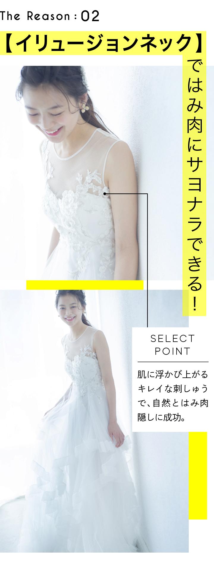イリュージョンネックのドレス画像