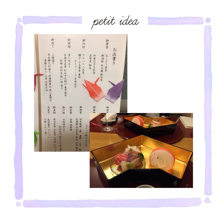 当日のお料理のメニューと鯛などが入ったお刺身三種盛りの写真