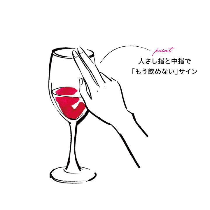 飲めない時に断る合図のイラスト