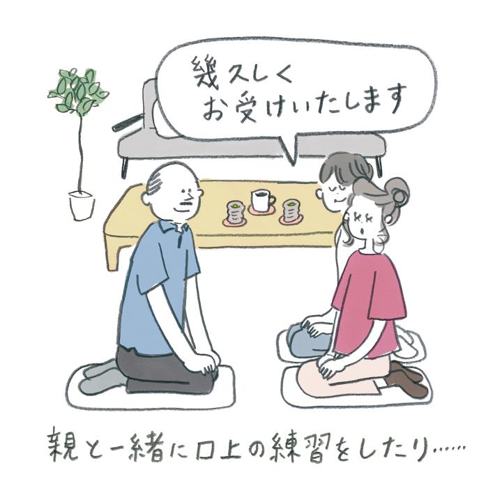 自宅で親と一緒に結納の口上を練習している場面