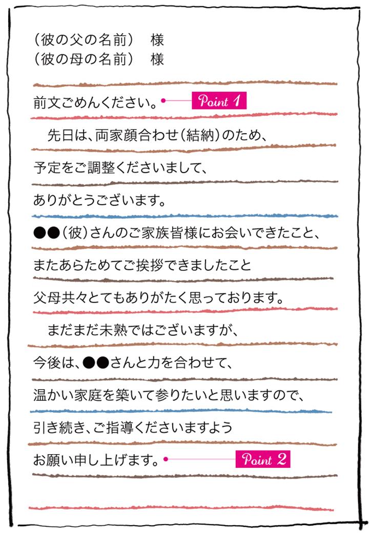 【婚約食事会・結納後の手紙文例1】