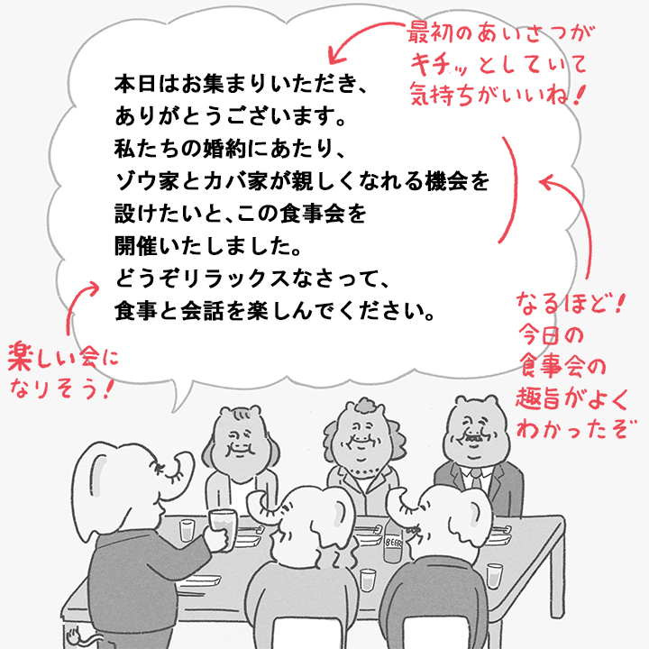 婚約食事会あいさつ(親のつぶやき)
