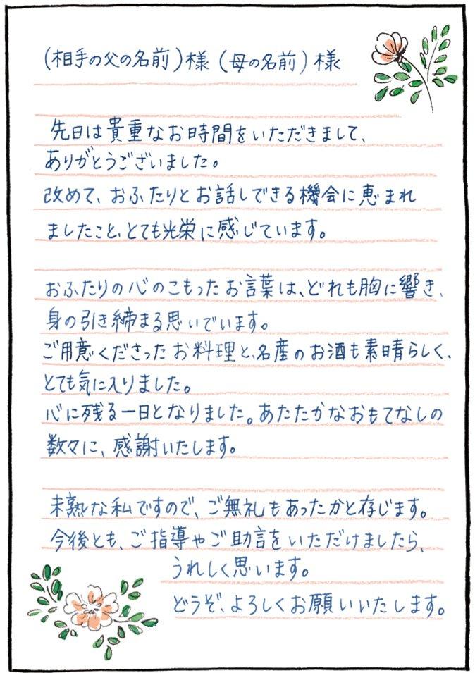 の 書き方 拝啓 手紙