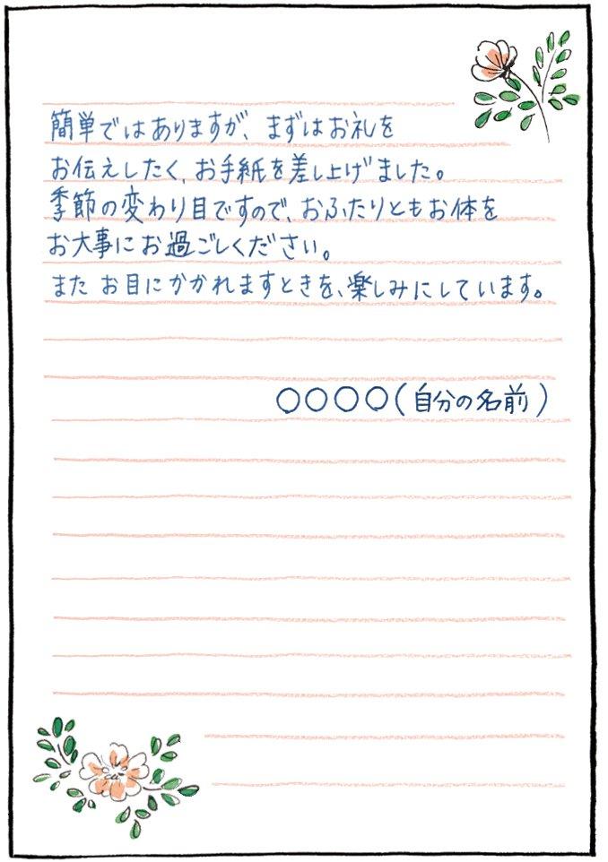 例文 コロナ 手紙