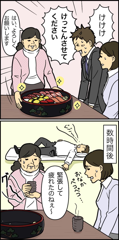親へ結婚挨拶した新郎に好物の寿司が出され→緊張から解けた新郎は、母、新婦の分までたいらげて昼寝する絵