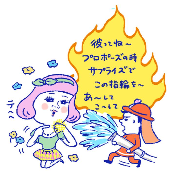 """【""""お花畑ちゃん""""にご用心!】"""