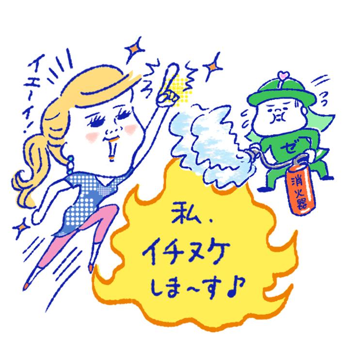 """【""""勝利宣言""""にご用心!】"""