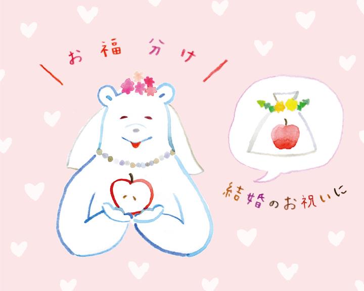ほっこりイラスト。熊の花嫁が「結婚のお祝い」のリンゴをイメージして、半返しのリンゴ半分を手にしてニッコリ