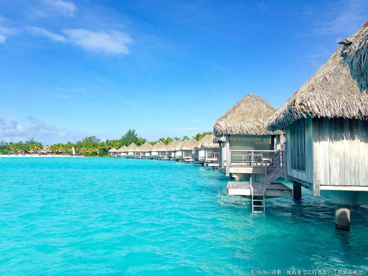 その1:夫婦がラブラブになれる場所・タヒチ・ボラボラ島