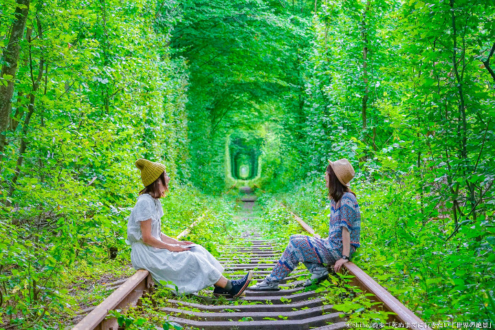 その4:一生の思い出に残る経験ができる場所・恋のトンネル(ウクライナ)