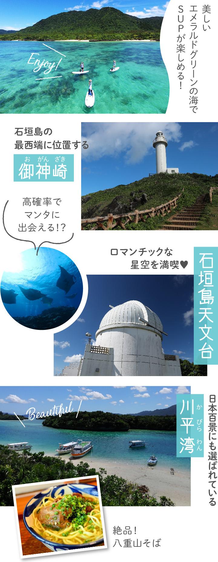 国内新婚旅行 石垣島