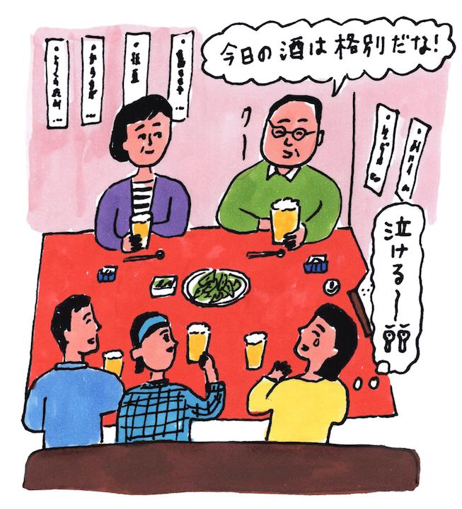 家族で居酒屋のテーブルを囲んでいるほっこりイラスト、新婦涙