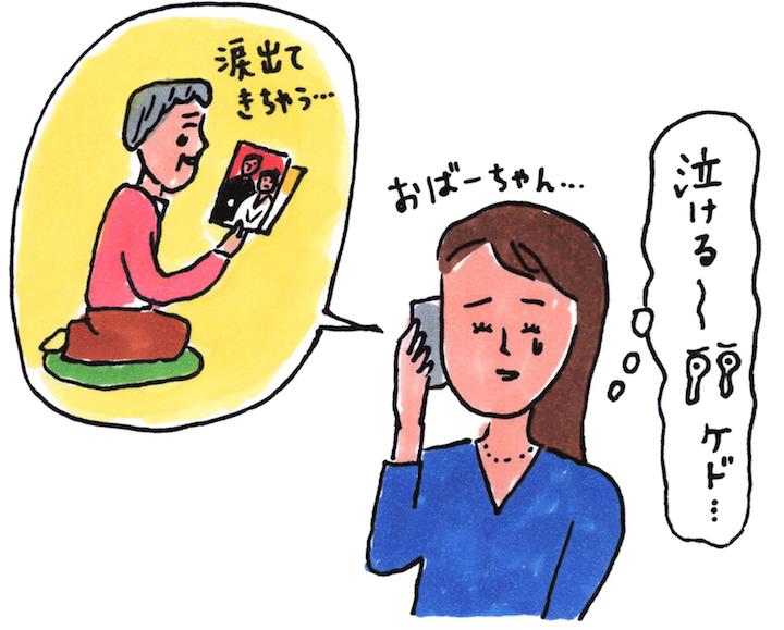 電話口の向こうでおばあちゃん涙のほっこりイラスト。新婦も涙