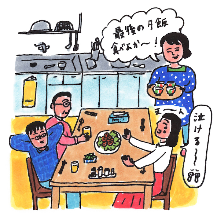 台所の食卓を家族で囲み、お母さんが「最後の夕食たべよかー」と登場するほっこりイラスト