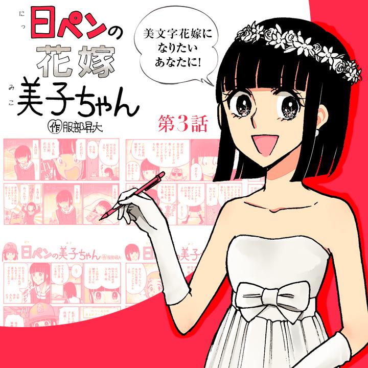 美子ちゃんタイトル画像