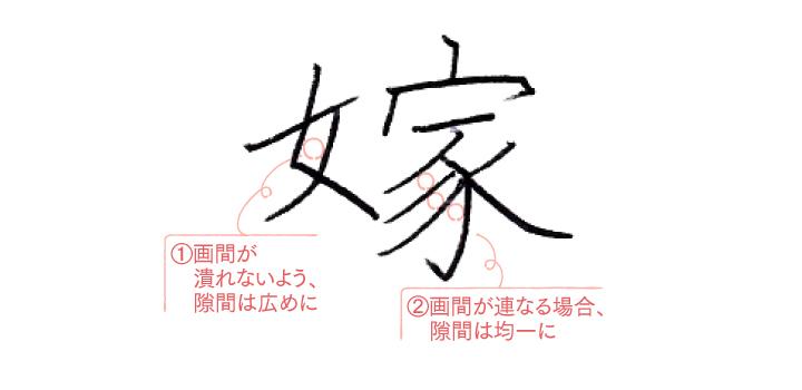 美文字例その2