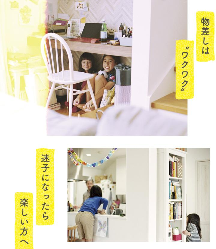 1枚の写真は机の下で子どもたち2人がかくれんぼ。「ものさしはワクワク」の文字。もう1枚はキッチンをのぞき込む子ども。「迷子に鳴ったら楽しい方へ」の文字