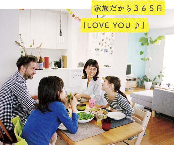 みんな笑顔で食卓シーンの写真。「家族だから365日LOVE YOU」の文字も