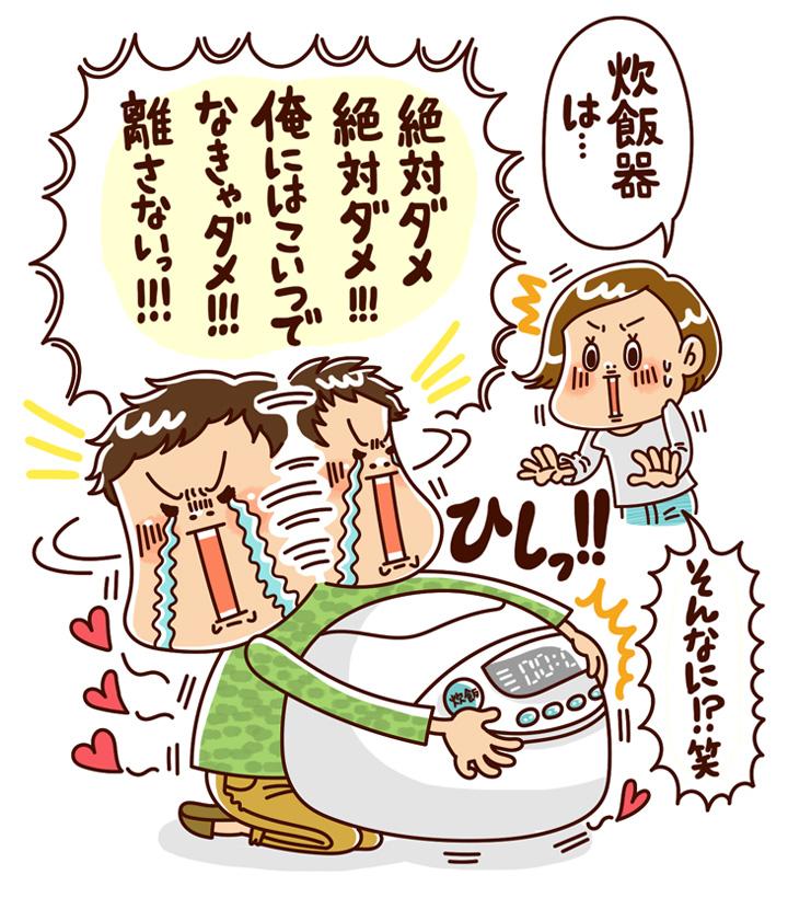 炊飯器を大事そうに抱きしめる彼に苦笑いの彼女