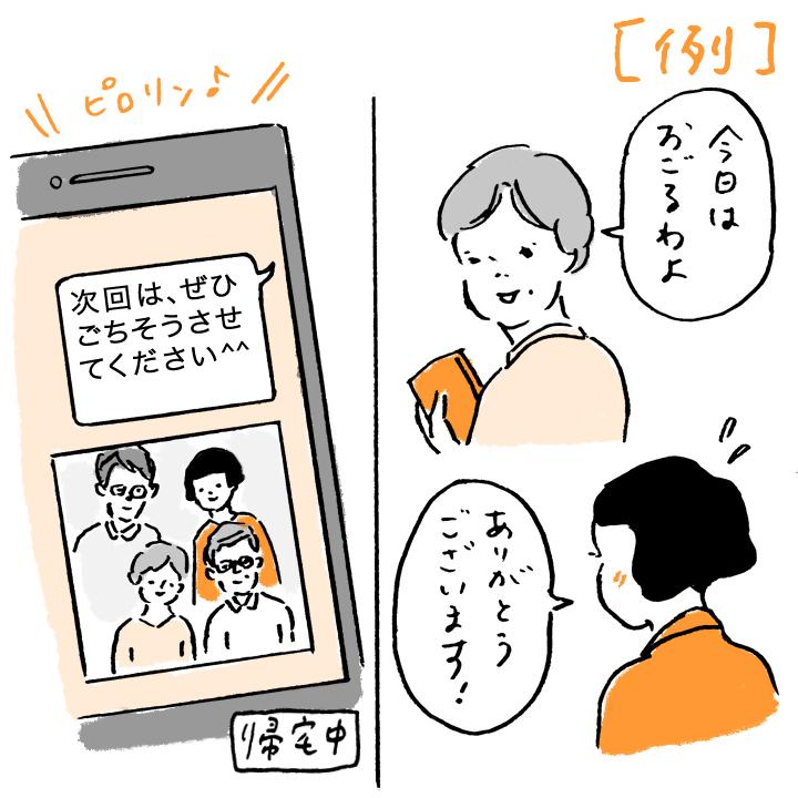 姑との会話の具体例