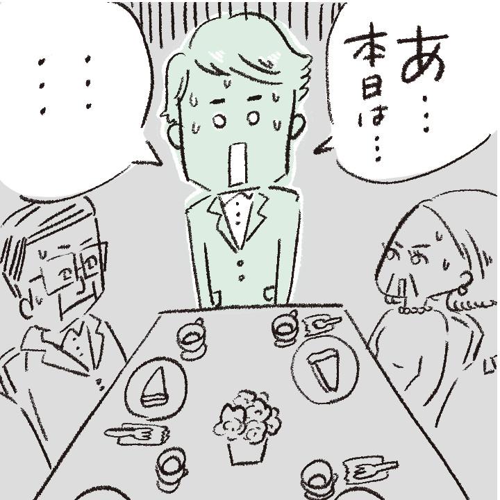 【お願いダーリン03】結納・婚約食事会で大事なところは外さないで!