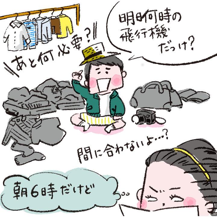 【お願いダーリン05】ハネムーンを200%楽しむために、準備には余裕をもって!