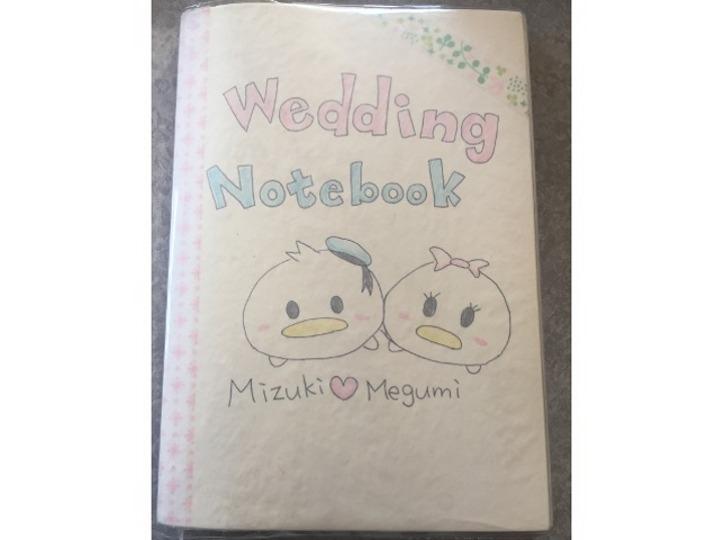 花嫁ノート