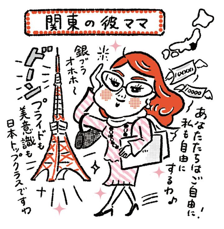 関東の彼ママ県民性イラスト