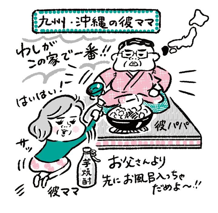 九州沖縄の彼ママ県民性イラスト