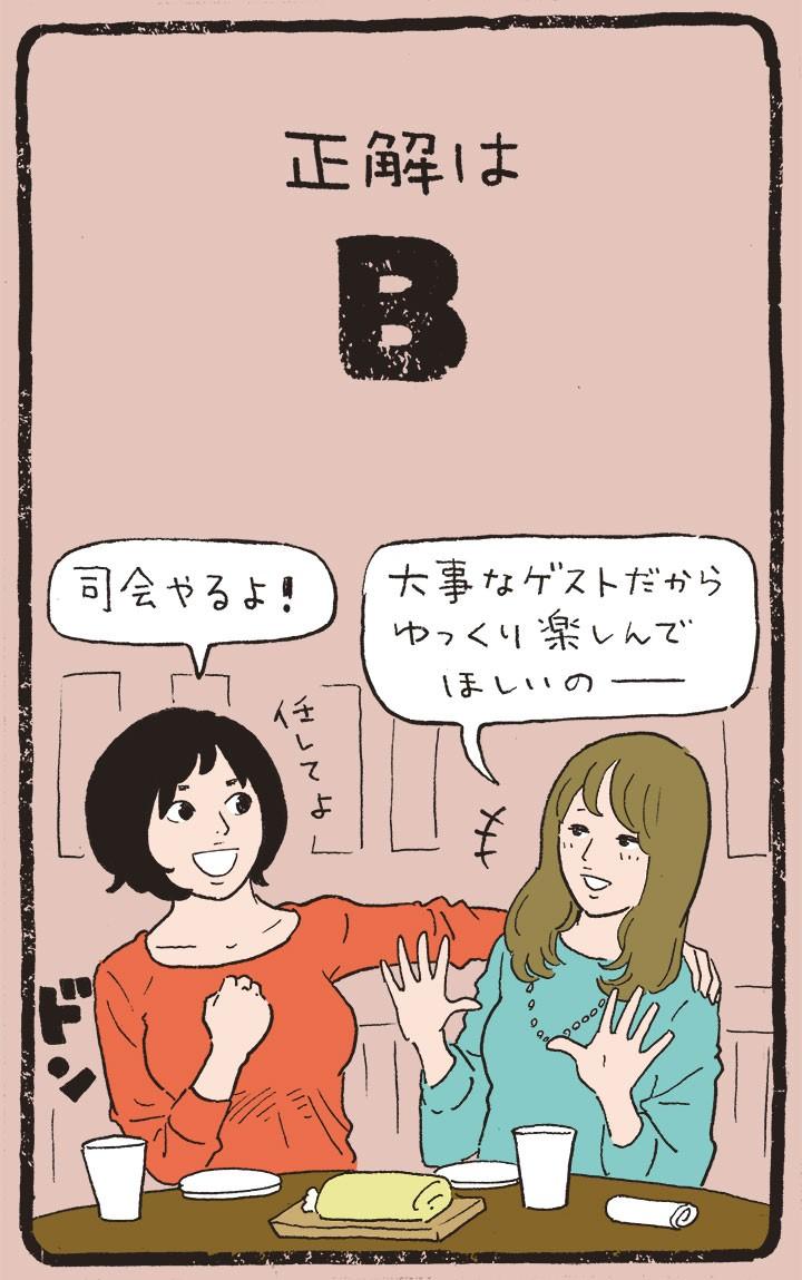依頼正解5