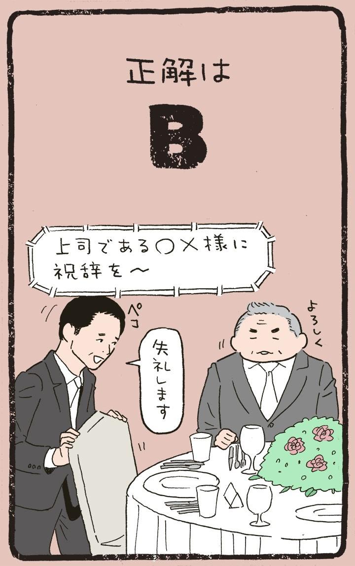 依頼正解4