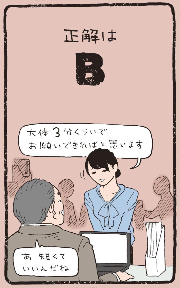 依頼正解6